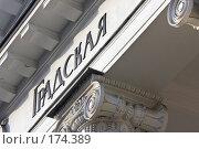 Купить «Фрагмент архитектуры Градской больницы. Москва», фото № 174389, снято 5 января 2008 г. (c) Юрий Синицын / Фотобанк Лори