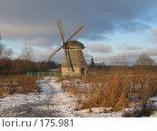 Купить «Мельница вблизи Великого Новгорода», фото № 175981, снято 13 декабря 2004 г. (c) Юлия Подгорная / Фотобанк Лори