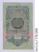 Купить «Казначейский  билет СССР 1947 года - Три рубля», фото № 176089, снято 15 января 2008 г. (c) Ханыкова Людмила / Фотобанк Лори