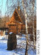 Зимняя часовня Winter church. Стоковое фото, фотограф Илья Малышев / Фотобанк Лори