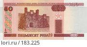 Купить «Деньги Белоруссии - 50 рублей», фото № 183225, снято 19 сентября 2018 г. (c) Игорь Веснинов / Фотобанк Лори