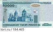 Купить «Деньги Белоруссии - 50000 рублей», фото № 184465, снято 19 марта 2019 г. (c) Игорь Веснинов / Фотобанк Лори