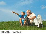 Купить «Дедушка с внуком на фоне голубого неба», фото № 192925, снято 9 августа 2007 г. (c) AlexValent / Фотобанк Лори