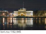 Купить «Отражения. Адмиралтейство», эксклюзивное фото № 192945, снято 28 января 2008 г. (c) Александр Алексеев / Фотобанк Лори