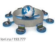 Купить «Глобальная сеть Интернет. Концептуальное изображение.», иллюстрация № 193777 (c) Ильин Сергей / Фотобанк Лори