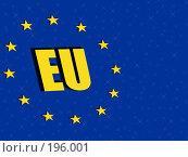 Евро. Стоковая иллюстрация, иллюстратор Карелин Д.А. / Фотобанк Лори