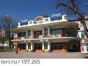 """Купить «Театр """"Новая Опера""""», фото № 197265, снято 25 апреля 2006 г. (c) Андрей Ерофеев / Фотобанк Лори"""