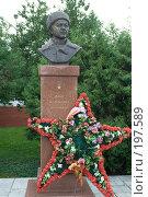 Купить «Памятник генералу Панфилову в Волоколамске», фото № 197589, снято 26 августа 2007 г. (c) Юрий Синицын / Фотобанк Лори