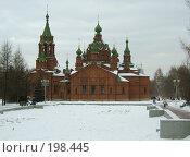 Купить «Органный зал в Челябинске», фото № 198445, снято 6 января 2008 г. (c) Корчагина Полина / Фотобанк Лори
