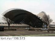 Купить «Здание современного железнодорожного вокзала, связанного с аэропортом «Лион Сент-Экзюпери»», фото № 198573, снято 26 января 2008 г. (c) Николай Коржов / Фотобанк Лори