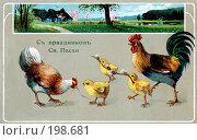 Купить «Пасха. С праздником Св. Пасхи! Старинная почтовая открытка», фото № 198681, снято 27 мая 2019 г. (c) Виктор Тараканов / Фотобанк Лори