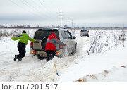 Купить «Двое мужчин толкают пробуксовывающий в снегу автомобиль», фото № 201517, снято 9 февраля 2008 г. (c) Сергей Лаврентьев / Фотобанк Лори