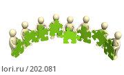 Купить «Восемь 3D-человечков, держащих в руках пазлы зеленого цвета», иллюстрация № 202081 (c) Лукиянова Наталья / Фотобанк Лори