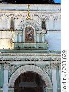 Купить «Мозаичный образ Пресвятой Троицы на Святых воротах Троице-Сергиевой лавры», фото № 203629, снято 4 января 2008 г. (c) Владимир Тарасов / Фотобанк Лори