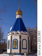 Купить «Часовня.Тушино. Москва.», фото № 203981, снято 16 февраля 2008 г. (c) Николай Коржов / Фотобанк Лори