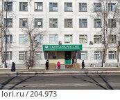Купить «Г. Краснокаменск отделение сбербанка», фото № 204973, снято 18 февраля 2008 г. (c) Геннадий Соловьев / Фотобанк Лори