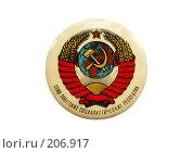 Купить «Значок с гербом СССР», фото № 206917, снято 18 февраля 2008 г. (c) Алёшина Оксана / Фотобанк Лори