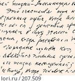 Купить «Текстура - текст», иллюстрация № 207509 (c) Валерия Потапова / Фотобанк Лори