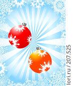 Купить «Новогодние шары», иллюстрация № 207525 (c) Валерия Потапова / Фотобанк Лори