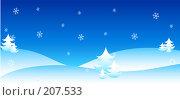 Купить «Зимний ландшафт», иллюстрация № 207533 (c) Валерия Потапова / Фотобанк Лори