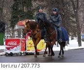 Купить «Конная милиция в Москве следит за порядком», эксклюзивное фото № 207773, снято 20 февраля 2008 г. (c) lana1501 / Фотобанк Лори