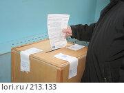 Купить «Голосование за президента России 2 марта 2088 года», фото № 213133, снято 2 марта 2008 г. (c) Илья Благовский / Фотобанк Лори