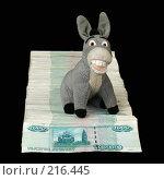 Купить «Ошалевший ослик», фото № 216445, снято 5 марта 2008 г. (c) Игорь Веснинов / Фотобанк Лори