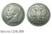 Купить «Российский серебряный рубль 1898 года», фото № 218309, снято 17 августа 2018 г. (c) ElenArt / Фотобанк Лори