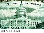 Купить «Деньги. Белый Дом», фото № 218321, снято 17 августа 2018 г. (c) ElenArt / Фотобанк Лори