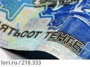 Купить «Деньги. Казахстан», фото № 218333, снято 24 февраля 2019 г. (c) ElenArt / Фотобанк Лори