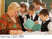 Купить «Проверка выполненного задания в первом классе», фото № 221385, снято 5 февраля 2008 г. (c) Федор Королевский / Фотобанк Лори