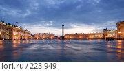 Купить «Дворцовая площадь утром после дождя. Санкт-Петербург», эксклюзивное фото № 223949, снято 4 октября 2007 г. (c) Александр Алексеев / Фотобанк Лори
