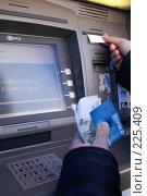 Купить «Банкомат. Снятие наличных», фото № 225409, снято 5 марта 2008 г. (c) Julia Nelson / Фотобанк Лори