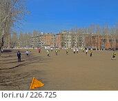Купить «Весенний футбол в г. Краснокаменске», фото № 226725, снято 16 марта 2008 г. (c) Геннадий Соловьев / Фотобанк Лори