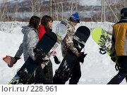 Купить «Молодые люди идут с сноубордами», фото № 228961, снято 21 марта 2008 г. (c) Талдыкин Юрий / Фотобанк Лори