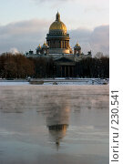 Купить «Санкт-Петербург. Собор Святого Исаакия Далматского (Исаакиевский собор).», фото № 230541, снято 5 февраля 2006 г. (c) Инга Лексина / Фотобанк Лори