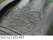 Купить «Санкт-Петербург.  Артиллерийский музей», фото № 233441, снято 10 мая 2005 г. (c) Александр Секретарев / Фотобанк Лори