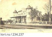 Купить «Старая открытка. Парголово. Железнодорожный вокзал.», фото № 234237, снято 23 мая 2018 г. (c) Булатенкова Нина / Фотобанк Лори