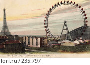 Купить «Париж - Колесо обозрения и Эйфелева башня», фото № 235797, снято 13 июля 2020 г. (c) Алла Матвейчик / Фотобанк Лори