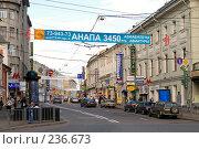 Купить «Улица Маросейка (Москва)», фото № 236673, снято 5 августа 2007 г. (c) Дмитрий Яковлев / Фотобанк Лори