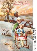 Купить «Старинная почтовая открытка, поздравление с Рождеством», иллюстрация № 237757 (c) Анна Маркова / Фотобанк Лори