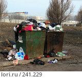 """Купить «Мусорные контейнеры на дороге. Микрорайон """"1 Мая"""". Балашихинский район. Московская область», эксклюзивное фото № 241229, снято 31 марта 2008 г. (c) lana1501 / Фотобанк Лори"""