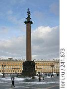 Купить «Санкт-Петербург. Александрийский столп», фото № 241873, снято 25 сентября 2018 г. (c) Александр Секретарев / Фотобанк Лори