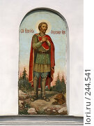Купить «Самара. Фреска Петропавловской церкви», фото № 244541, снято 6 апреля 2008 г. (c) Николай Федорин / Фотобанк Лори