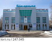 """Купить «Концертный зал """"Шалкыма"""". Караганда. Казахстан», фото № 247045, снято 22 марта 2008 г. (c) Михаил Николаев / Фотобанк Лори"""