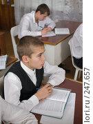 Купить «Фоторепортаж с уроков в девятом классе», фото № 247657, снято 8 апреля 2008 г. (c) Федор Королевский / Фотобанк Лори
