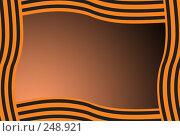 Рамка-фон из георгиевских лент (9 мая) Стоковая иллюстрация, иллюстратор Елена Киселева / Фотобанк Лори
