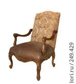 Купить «Антикварное кресло, изолировано на белом фоне», фото № 249429, снято 21 мая 2018 г. (c) yelena demyanyuk / Фотобанк Лори