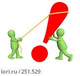 Купить «Два стилизованных человечка, поднимающих восклицательный знак», иллюстрация № 251529 (c) Лукиянова Наталья / Фотобанк Лори