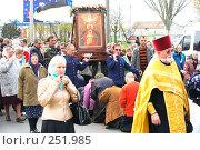 Купить «Крестный ход из Иерусалима в Москву через г. Мелитополь», фото № 251985, снято 14 апреля 2008 г. (c) Сергей Литвиненко / Фотобанк Лори